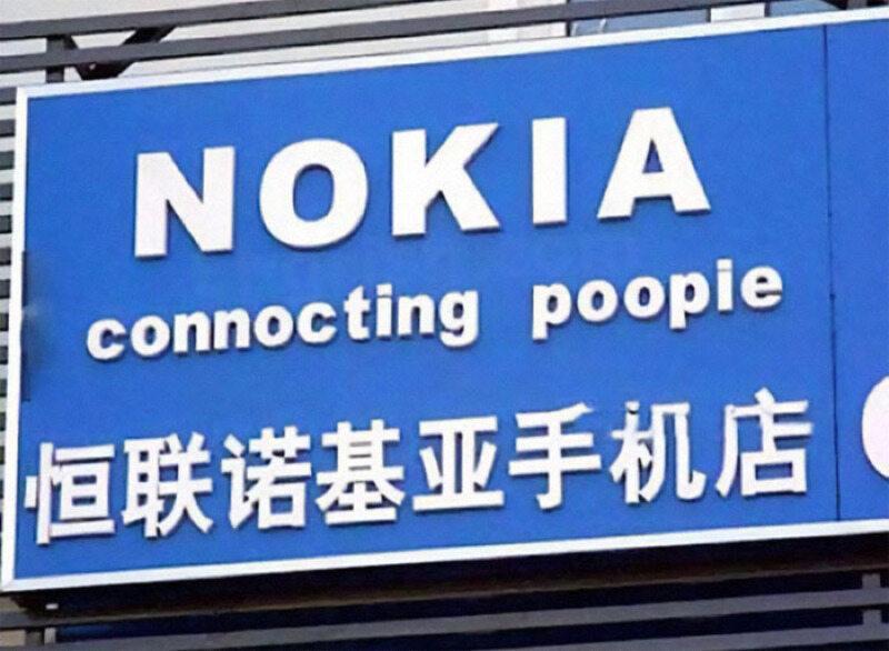 Nokia ze zmienionym hasłem