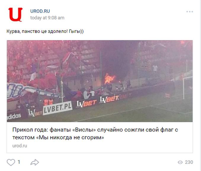 Screen posta zportalu urod.ru