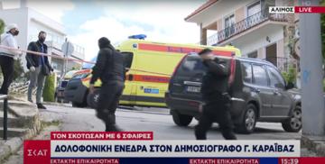 Miejsce zabójstwa dziennikarza z Grecji