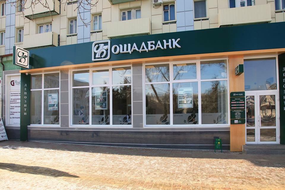 Placówka Oszczadbanku w Ługańsku