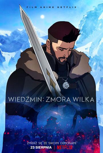 """Plakat promujący film """"Wiedźmin: Zmora wilka"""""""