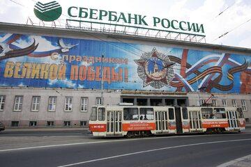 Siedziba Sbierbanku w Kaliningradzie