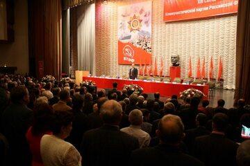 XIII Kongres Komunistycznej Partii Federacji Rosyjskiej (rok 2008)